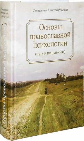 Основы православной психологии + DVD