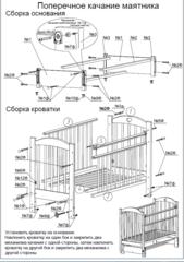 Кроватка Топотушки Лира 5 (маятник универсальный)