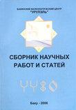 Сборник научных работ и статей бакинского валеологического центра УРУЛЭЛЬ, 2006