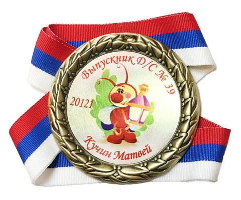 Медаль выпускнику д/с (светлячок)