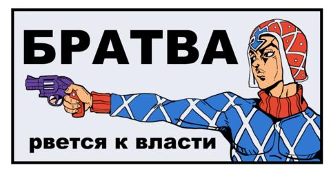 Пин Гвидо Миста - Братва рвется к власти (ДжоДжо)