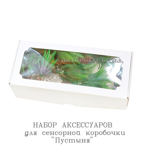 НАБОР АКСЕССУАРОВ для сенсорной коробочки «ПУСТЫНЯ»