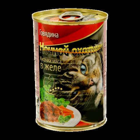 Ночной охотник Консервы для кошек с говядиной кусочки в желе (Банка)