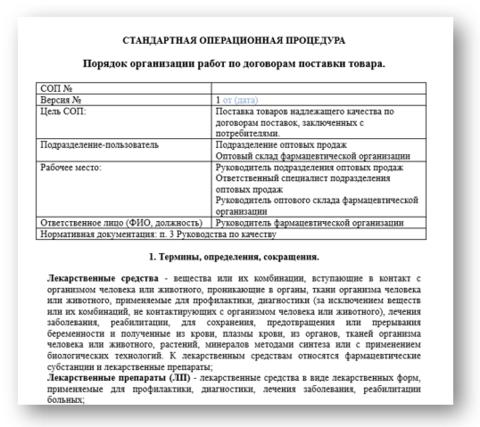 СОП Порядок организации работ по договорам поставки товара