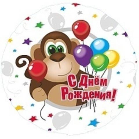 Круг, С Днем рождения (обезьянка), 18