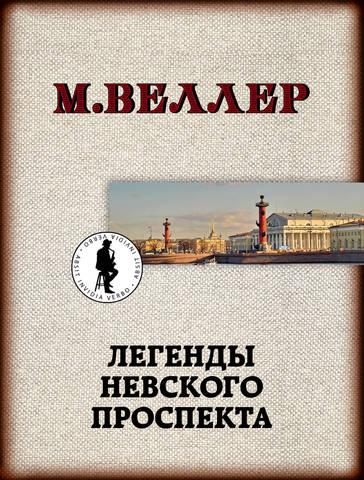 Легенды Невского проспекта   Веллер М. И.