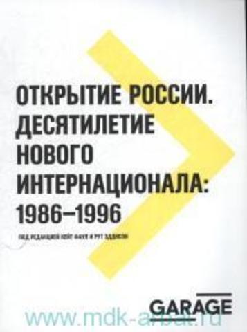 Открытие России. Десятилетие нового интернационала: 1986-1996