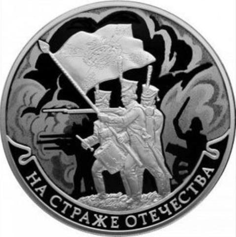 """3 рубля 2018 года """"На страже Отечества"""" Отечественная война 1812 г, 3 выпуск PROOF"""