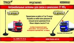 АНТЕННА ДЛЯ РАДИОСТАНЦИЙ И РАЦИЙ ТРИАДА-2720 СиБи ДИАПАЗОНА 27 МГЦ