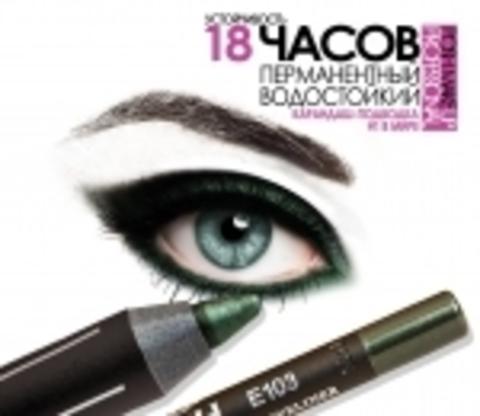 Водостойкий карандаш для век E103