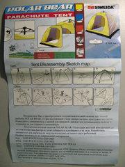 Палатка для зимней рыбалки п/автомат SWD