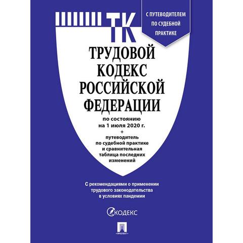 Книга Трудовой кодекс РФ с табл.изм.и путевод.по суд.прак