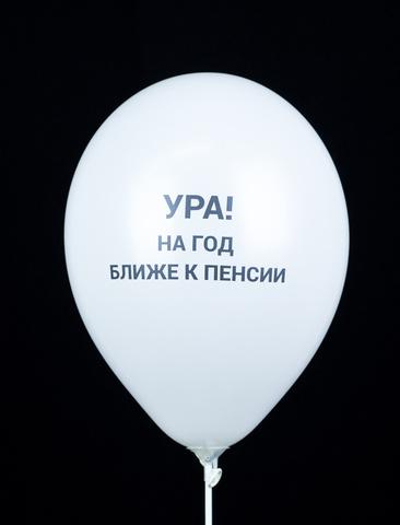Воздушный шар Ура на год ближе к пенсии белый
