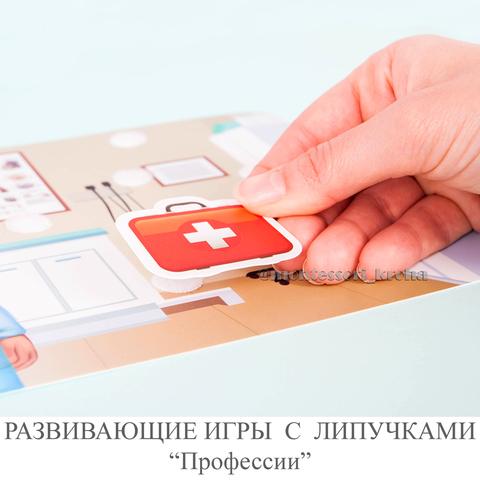 РАЗВИВАЮЩИЕ ИГРЫ С ЛИПУЧКАМИ «Профессии»