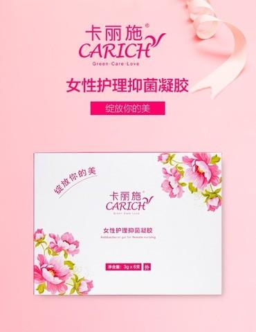 Антибактериальный ухаживающий гель для женщин Carich 3г х 6шт