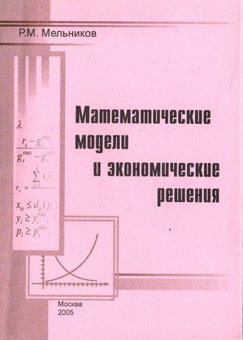 Математические модели и экономические решения