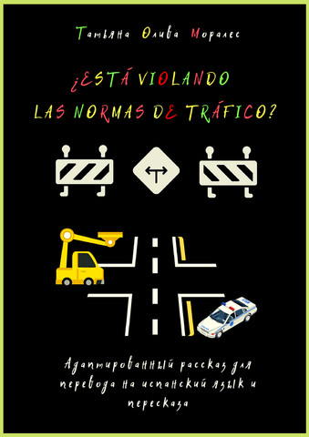 ¿Está violando las normas de tráfico? Адаптированный рассказ для перевода на испанский язык и пересказа