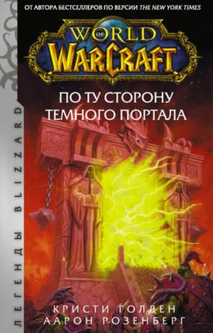 World of Warcraft: По ту сторону Темного портала