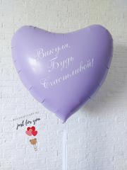 Фольгированное сердце лавандовое