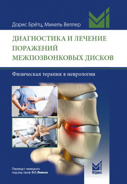 Новинки Диагностика и лечение поражений межпозвонковых дисков. Физическая терапия в неврологии diagn_lech_porazh_mezhpozv.jpg