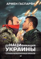 ДеНАЦИфикация Украины. Страна невыученных уроков