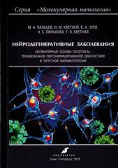 Нейродегенеративные заболевания.Молекулярные основы патогенеза