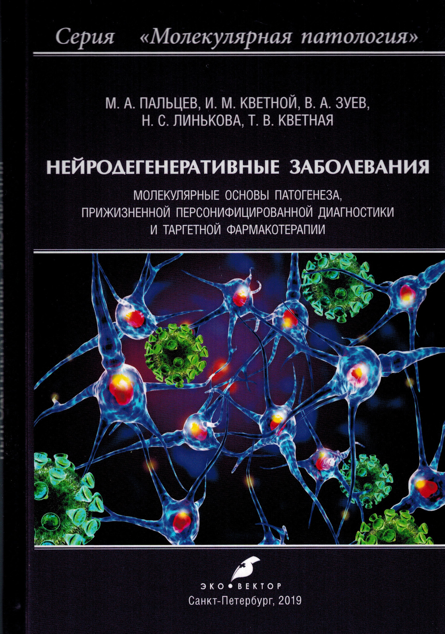Новинки Нейродегенеративные заболевания.Молекулярные основы патогенеза nz.jpg