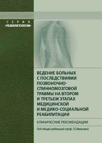 Хирургия позвоночника Ведение больных с последствиями позвоночно-спинномозговой травмы ved_bol_s_posl_pozv-sp_tr.jpg