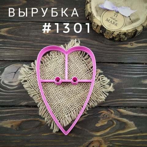 Вырубка №1301 - Сердце