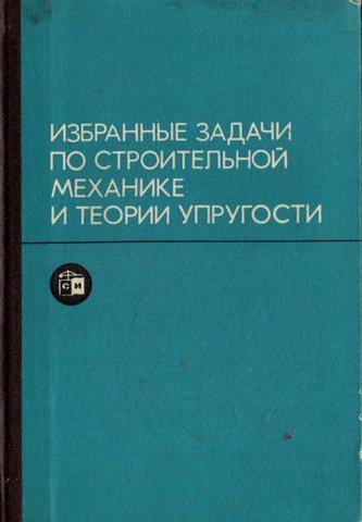 Избранные задачи по строительной механике и теории упругости (регулирование, синтез, оптимизация)