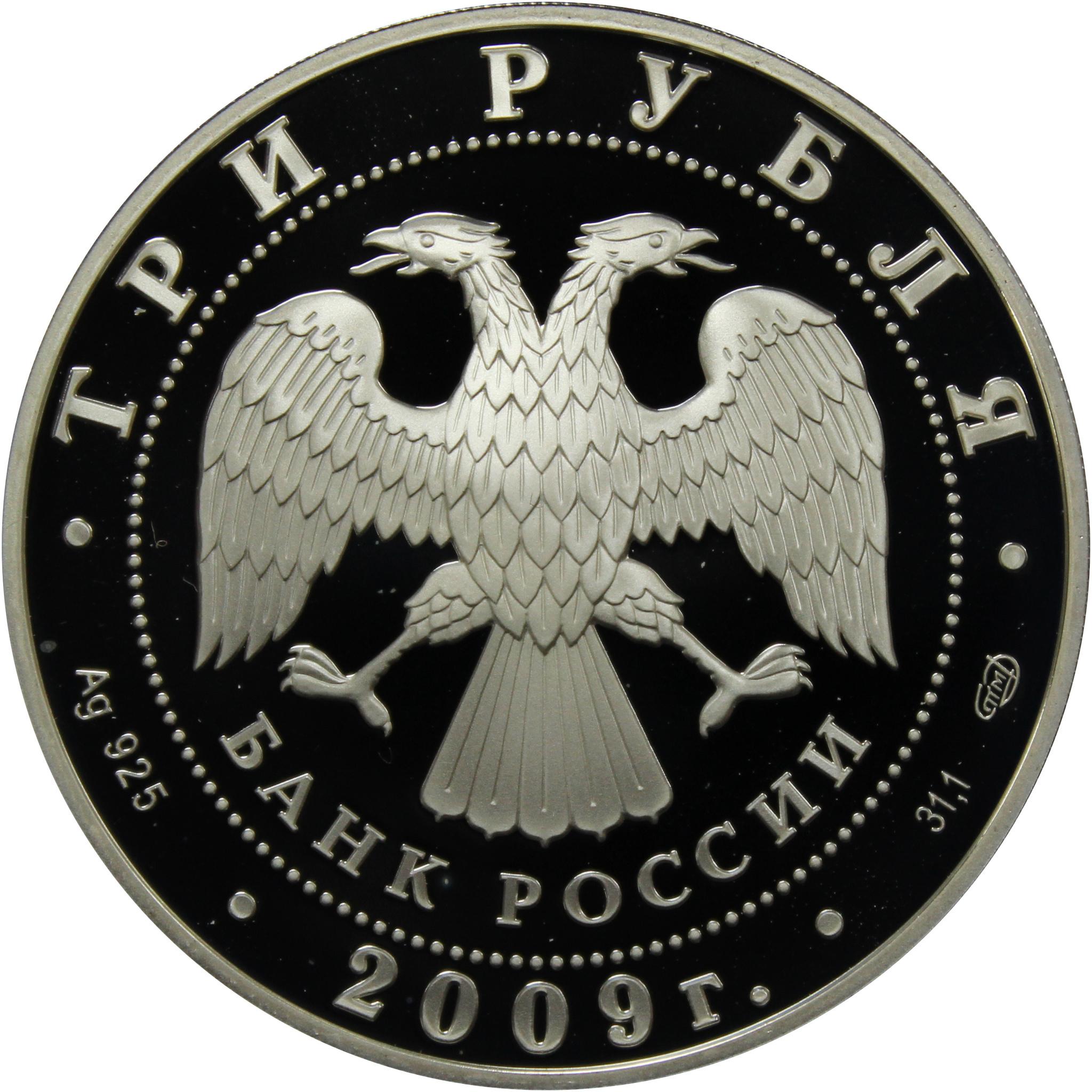 3 рубля. 200-летие со дня рождения Н.В. Гоголя. 2009 г. Proof