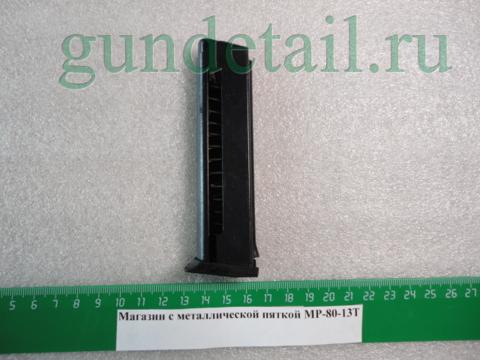 Магазин с металлической пяткой МР-80-13Т