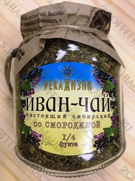 Иван-чай «Со смородиной» Река Жизни