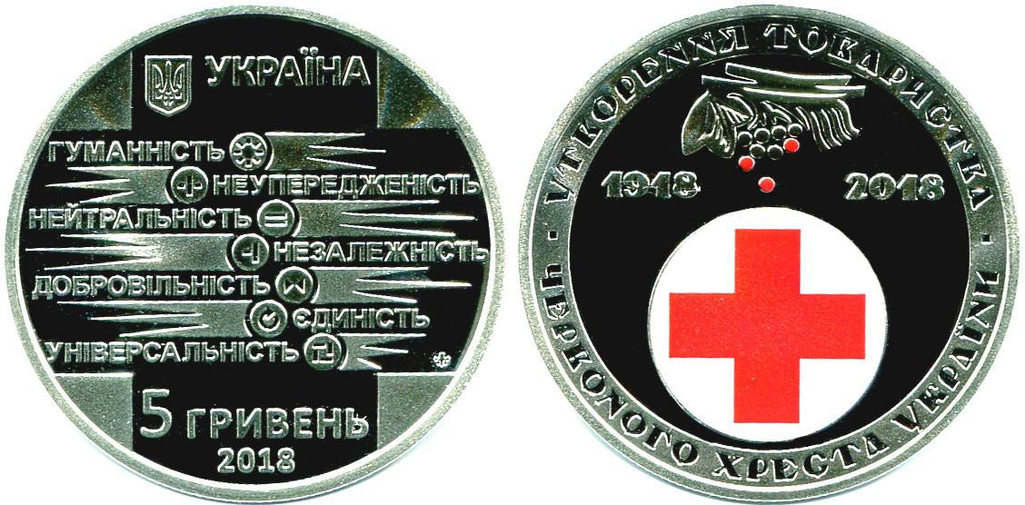 """5 гривен 2018 год Украина """"100 лет образования общества красного креста Украины"""" Proof."""