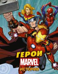 Герои Marvel. Истории