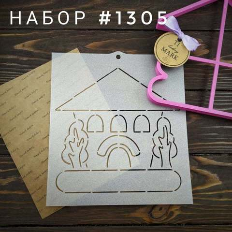 Набор №1305 - Школа - набор на выпускной