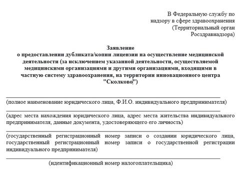 Заявление о предоставлении дубликата/копии лицензии на осуществление медицинской деятельности (за исключением указанной деятельности, осуществляемой медицинскими организациями и другими организациями, входящими в частную систему здравоохранения, на территории инновационного центра