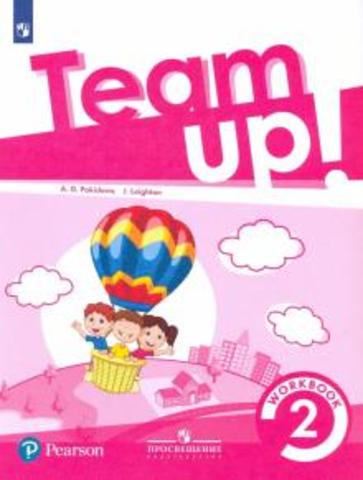 Team Up! Вместе! Покидова А.Д., 2 класс. Рабочая тетрадь
