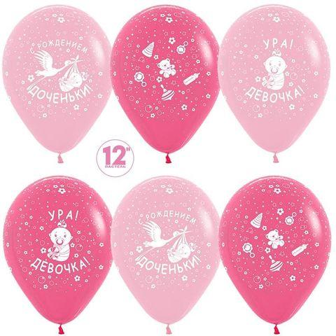 Шар (12''/30 см) С Рождением доченьки!, Фуше (012)/Розовый (009), пастель, 5 ст