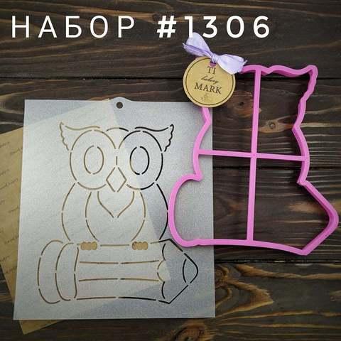 Набор №1306 - Сова на карандаше