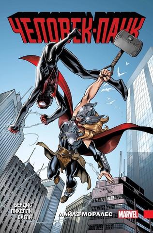 Человек-Паук: Майлз Моралес. Том 1 (Ограниченное издание для магазина «Чук и Гик»)