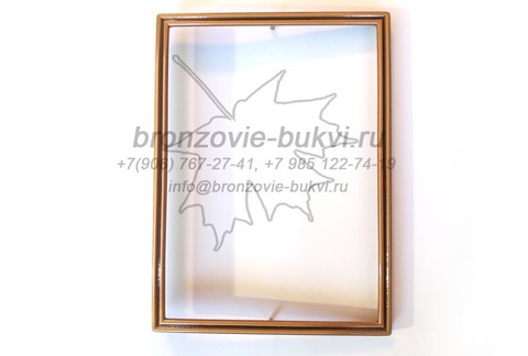Рамка бронзовая 18х24 см, прямоугольная