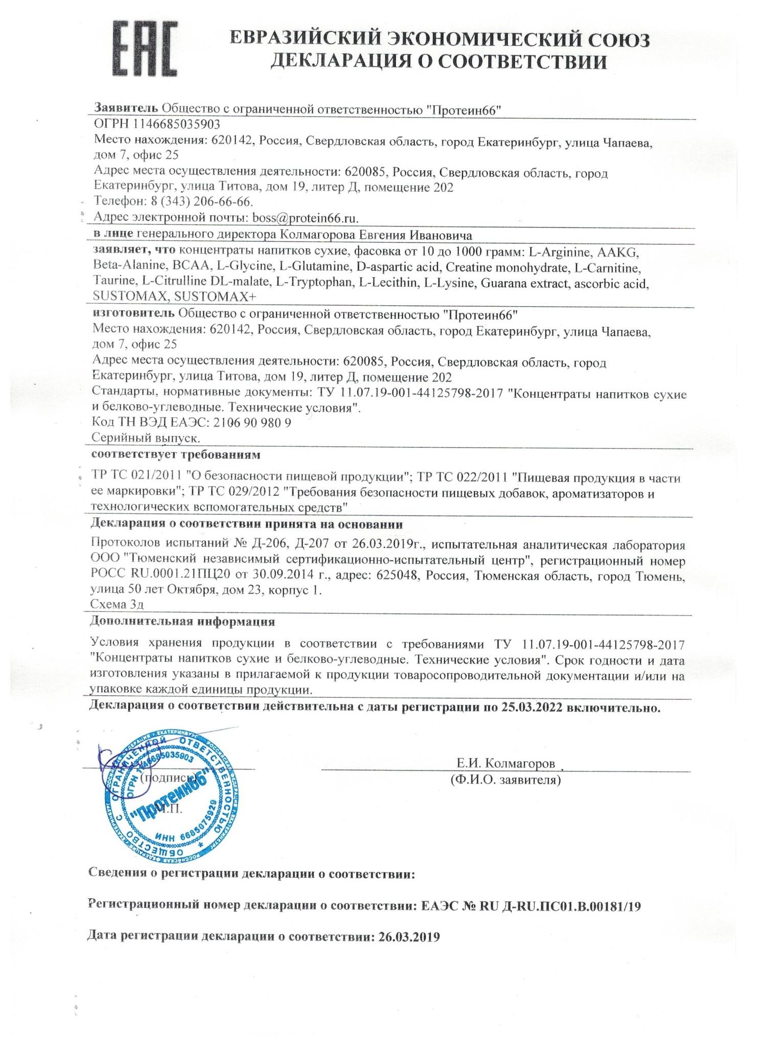 L-Глютамин 1кг