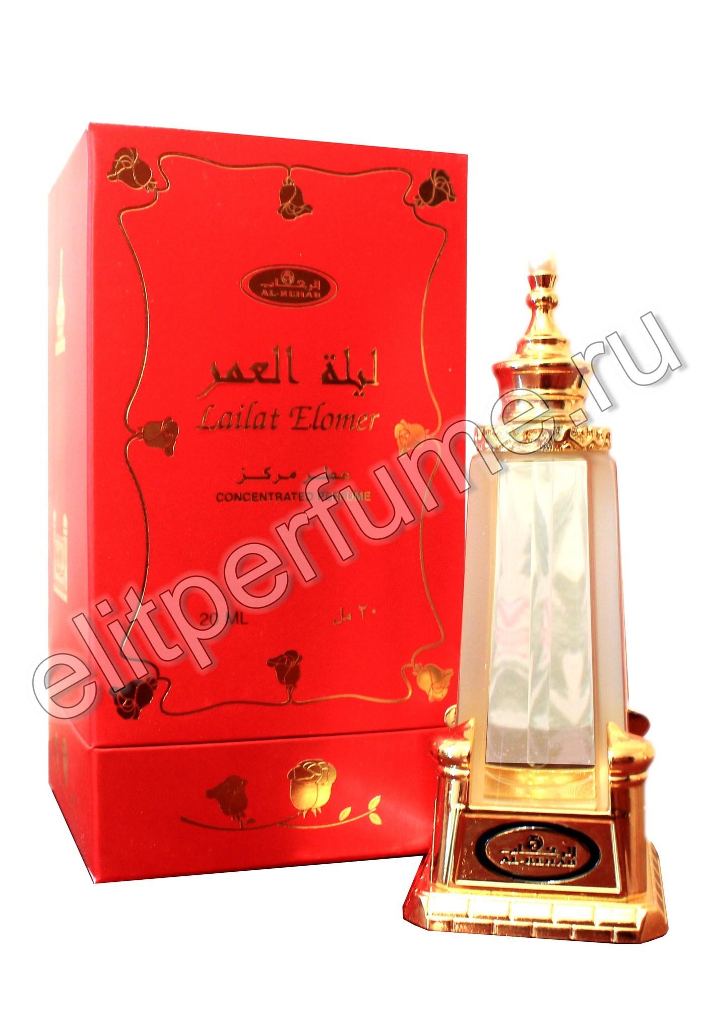Пробник для Lailat Elomer 1 мл арабские масляные духи от Аль Рехаб Al Rehab