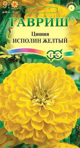 Семена Цинния Исполин желтый, Одн