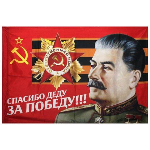 Флаг Сталин 90х145