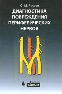 Травматология и Ортопедия Диагностика повреждения периферических нервов Диагностика_повреждения_периферических_нервов.jpg