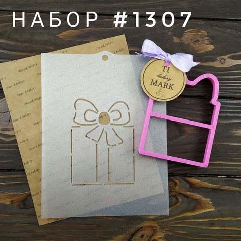 Набор №1307 - Подарок