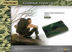 Сиденье туриста прямоугольное 35х23х2 см, эластичный пояс с фастексом