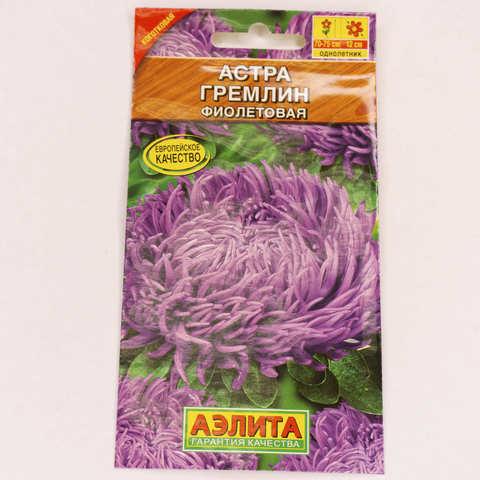Семена Астра Гремлин фиолетовая 0,2г